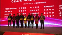 Heilind Asia Is Awarded 2017 Excellent Member of CEDA