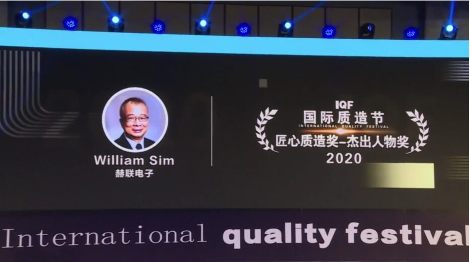 "William Sim, President of Heilind Asia Pacific, Won ""The 2020 International Quality Festival – Outstanding Personage Award"""